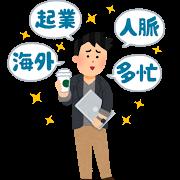 ishiki_takai.png
