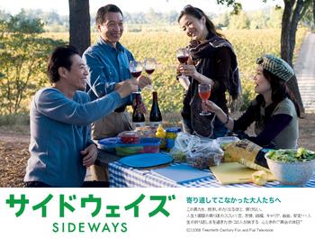 sideways09.jpg